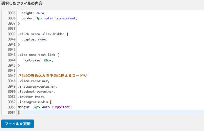 埋め込んだSNSを中央揃えにするコードをペーストした例