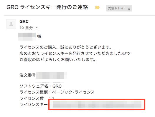 GRCライセンスキーのメール