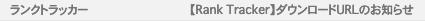 RankTrackerからのダウンロード案内メール
