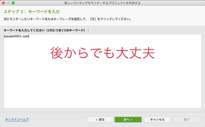 RankTracker追跡するキーワードの登録画面