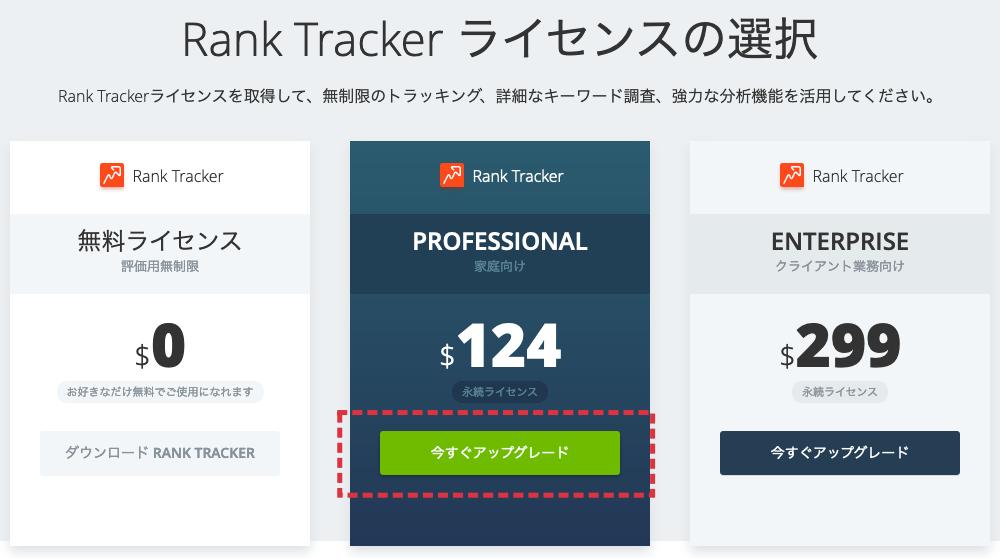 RankTrackerライセンス購入画面