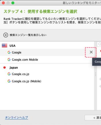 RankTracker検索エンジンの削除