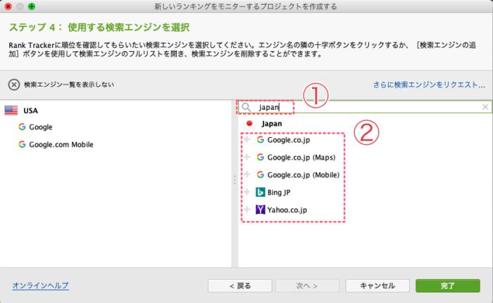 RankTracker検索エンジンの追加