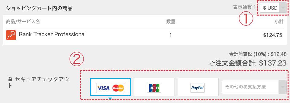 RankTracker購入画面での設定