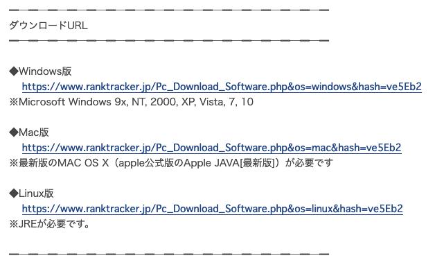 RankTrackerメールからダウンロード