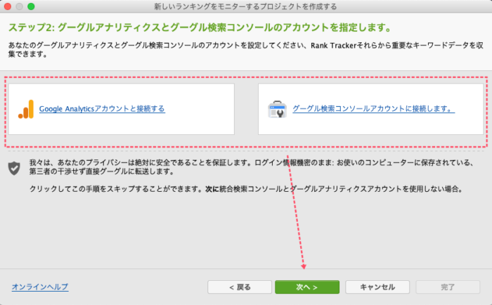 RankTracker,Googleツールの設定