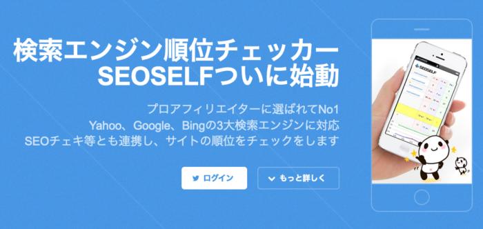 SEOSELF登録ページ