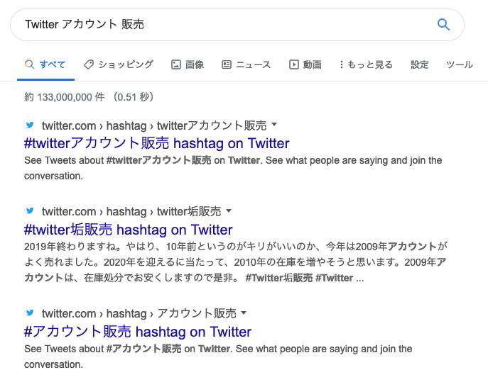 Twitterアカウント販売検索結果