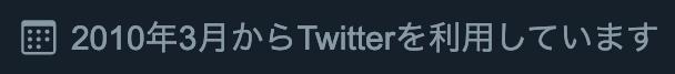 Twitter開始の日付
