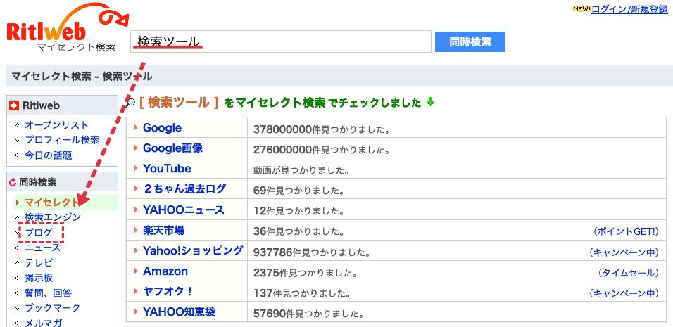 ritlweb検索の使い方