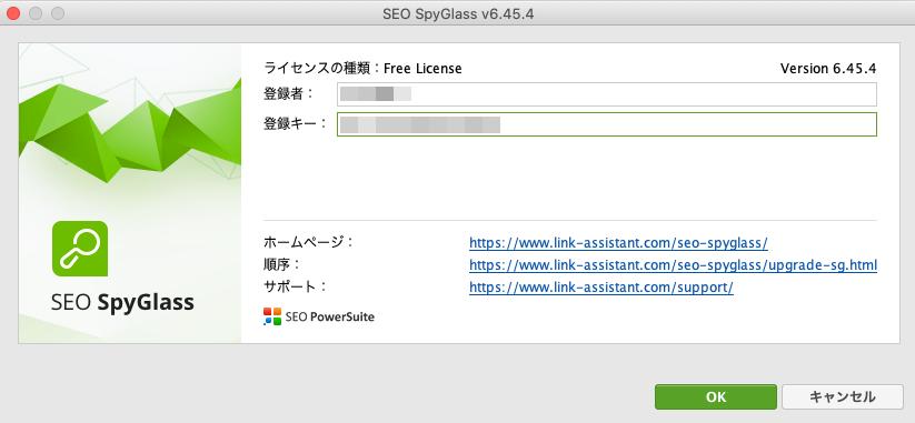 spyglassライセンス登録画面
