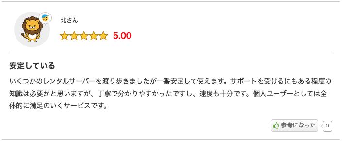 エックスサーバー良評判口コミ4