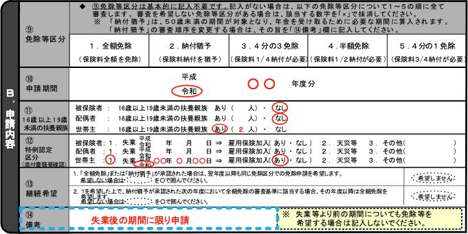 国民年金免除申請用紙記入例2