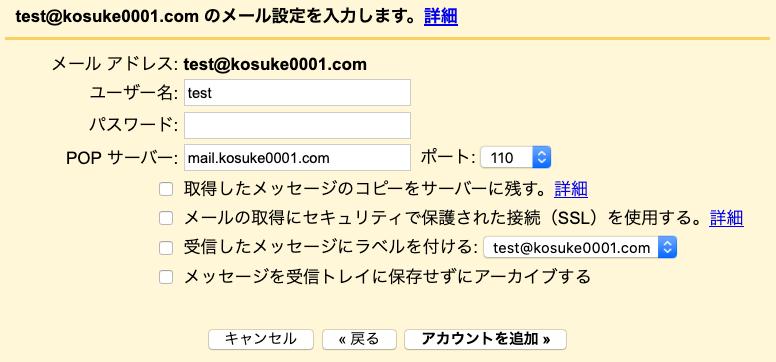独自メールアドレス、POPサーバーの指定