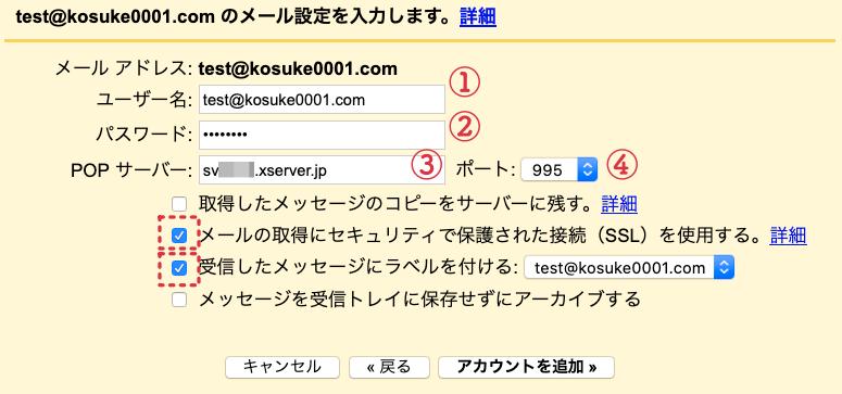 独自メールアドレス、POPサーバーの指定例
