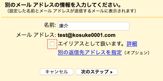 メール送信者名の設定手順