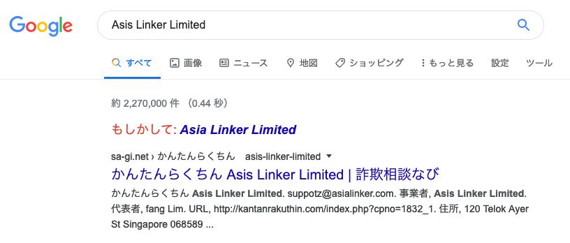 Asis Linker Limited事業