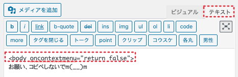 HTML編集例