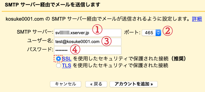SMTP設定手順例