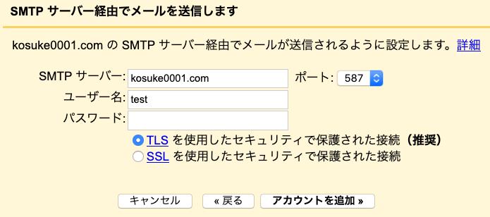 SMTP設定前