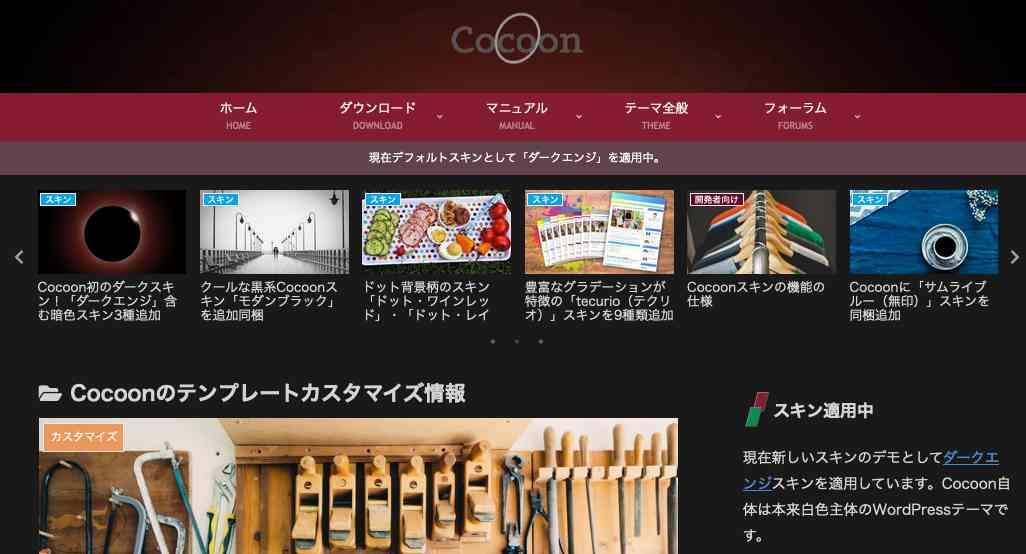 cocoonイメージ