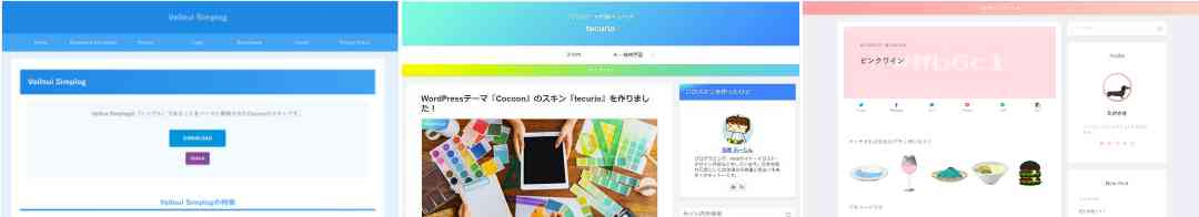 cocoonスキンデザイン例
