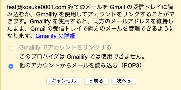 pop3受信