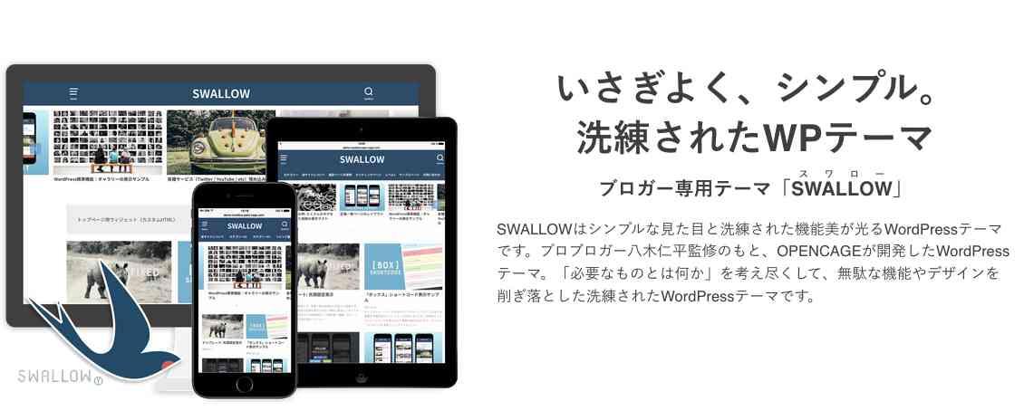 swallowイメージ