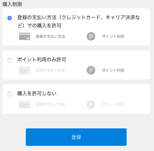 U-next子アカウント権限選択