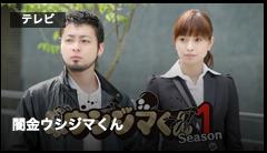 ドラマ版ウシジマくんPART1