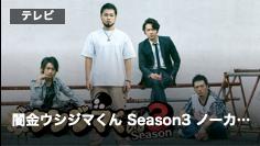 ドラマ版ウシジマくんseason3