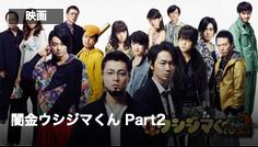 映画版ウシジマくんpart2