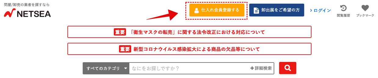netsea公式ページ