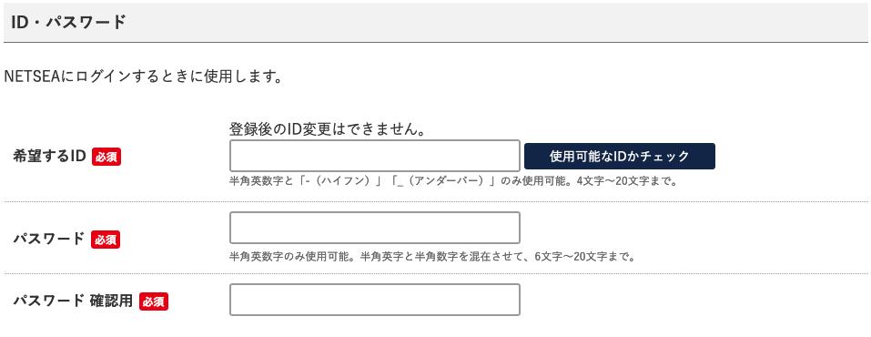 idとパスワード登録