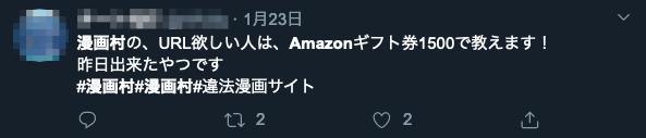 漫画村サギ1