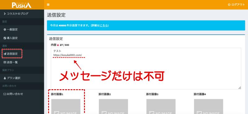 push通知配信