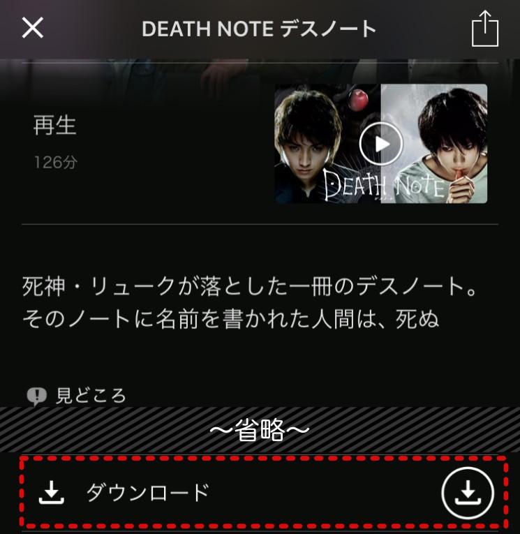 U-nextダウンロードアイコン