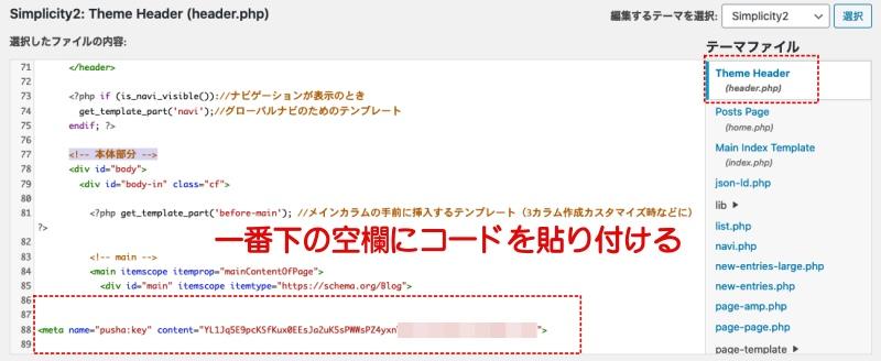 header.phpにコード貼り付け