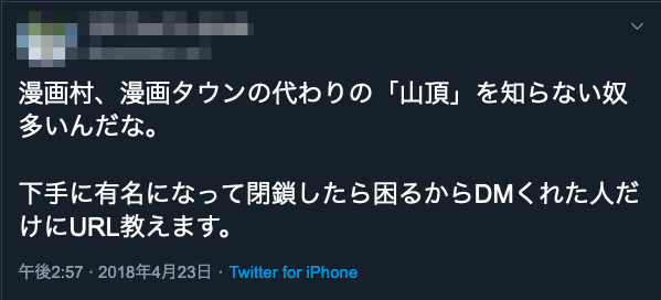 漫画村詐欺3