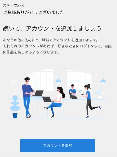 U-NEXT登録ステップ3