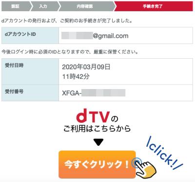 dTV登録完了画面