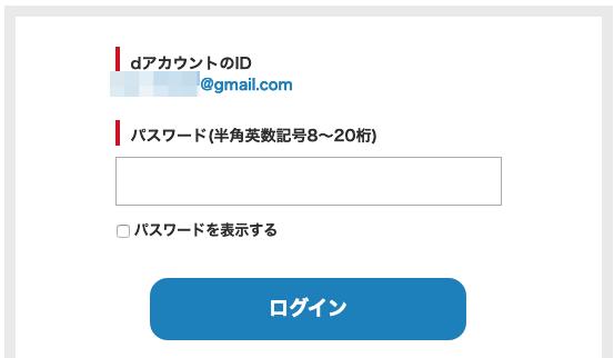 dアカウントパスワード入力