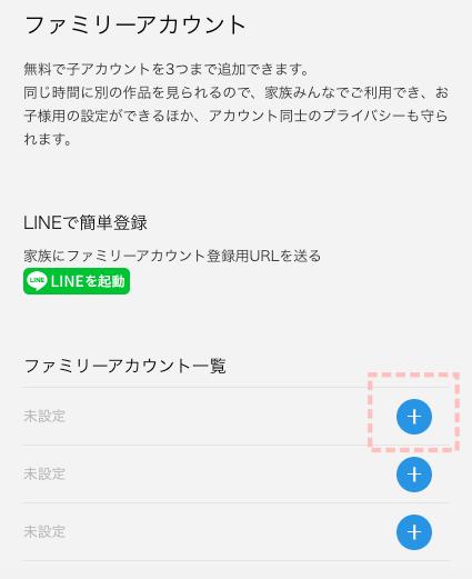u-nextファミリーアカウント作り方