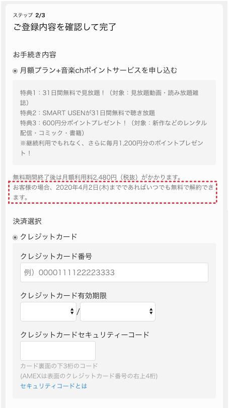 U-NEXT登録ステップ2