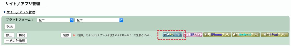 新規サイト登録手順