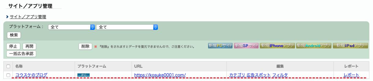 サイト登録確認