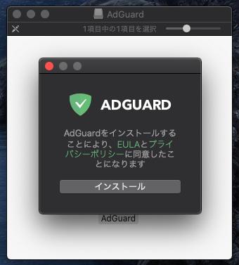 adguardインストーラー