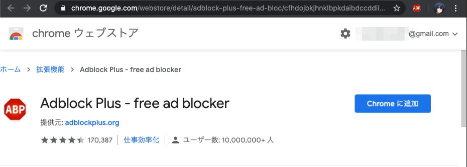 adblock拡張機能