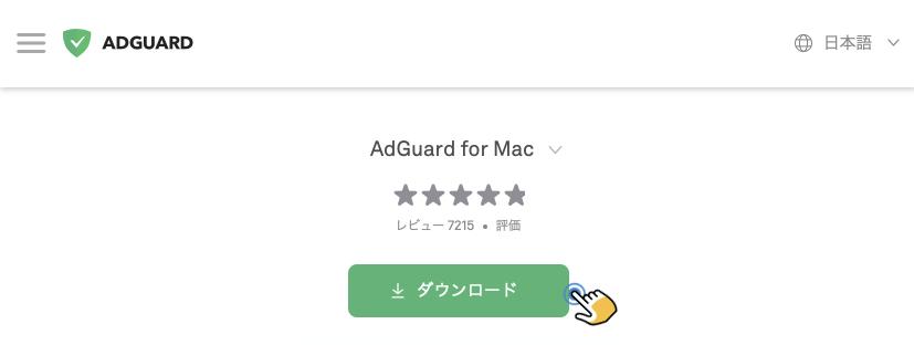 adguardダウンロード
