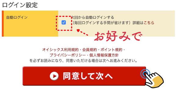 oisix自動ログイン設定